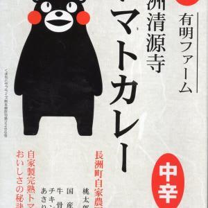 【評価4】有明ファーム トマトカレー 中辛を冷やして食べると? 【ウマすぎ注意】 (株式会社四ツ山食品)