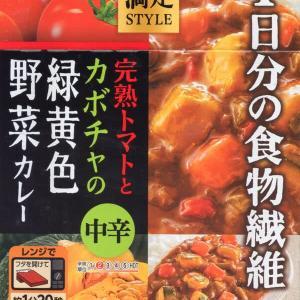 【評価5】からだ満足STYLE 完熟トマトとカボチャの緑黄色野菜カレー 中辛を冷やして食べると? 【ウマすぎ注意】 (エスビー食品株式会社)