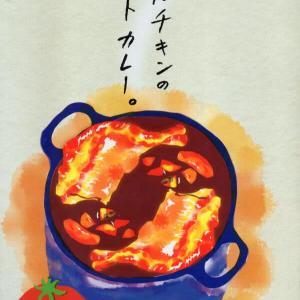 【評価4】国産チキンのトマトカレー 中辛を冷やして食べると? 【ウマすぎ注意】 (株式会社キャニオンスパイス)