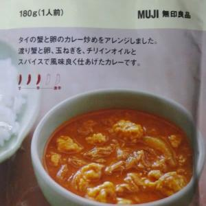 【評価5】無印良品 プーパッポン(蟹と卵のカレー)を冷やして食べると? 【ウマすぎ注意】 (株式会社良品計画)