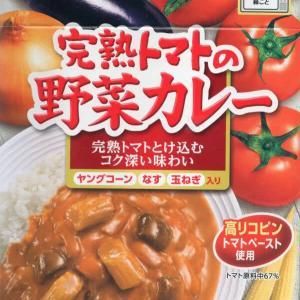 【評価4】完熟トマトの野菜カレー 中辛を冷やして食べると? 【ウマすぎ注意】 (株式会社ハウス食品)