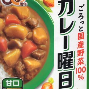 【評価3】カレー曜日 カレー曜日 甘口を冷やして食べると? 【ウマすぎ注意】 (エスビー食品株式会社)