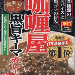 【評価4】咖喱屋 黒旨キーマカレー 辛口を冷やして食べると? 【ウマすぎ注意】 (ハウス食品株式会社)