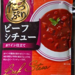 【評価4】Hachi たっぷりビーフシチューを冷やして食べると? 【ウマすぎ注意】 (ハチ食品株式会社)