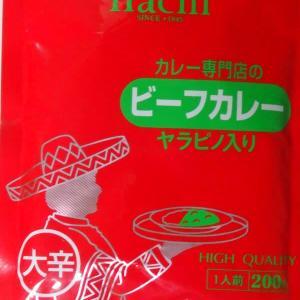 【評価3】Hachi カレー専門店のビーフ 大辛を冷やして食べると? 【ウマすぎ注意】 (ハチ食品株式会社)