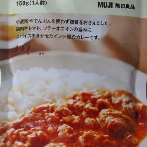【評価4】無印良品(糖質10g以下) チキンとトマトのカレーを冷やして食べると? 【ウマすぎ注意】 (株式会社良品計画)