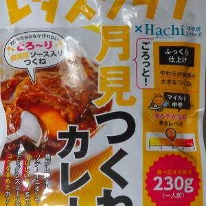 【評価5】レタスクラブ 月見つくねカレーを冷やして食べると? 【ウマすぎ注意】 (ハチ食品株式会社)