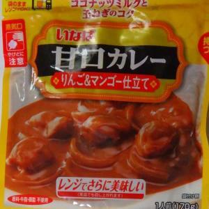 【評価4】いなば 甘口カレーを冷やして食べると? 【ウマすぎ注意】 (いなば食品株式会社)