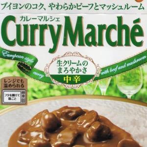 【評価4】Curry Marche カレーマルシェ 中辛を冷やして食べると? 【ウマすぎ注意】 (ハウス食品株式会社)
