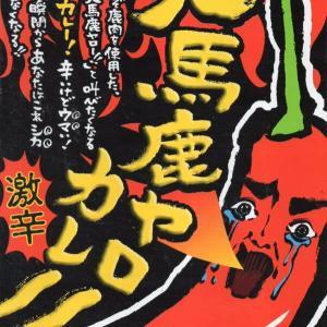 【評価3】大馬鹿ヤローカレー 激辛を冷やして食べると? 【ウマすぎ注意】 (株式会社北都)