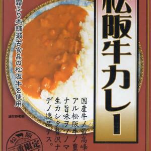 【評価4】松坂牛カレーを冷やして食べると? 【ウマすぎ注意】 (瀬古食品株式会社)
