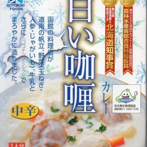 【特S】白い咖喱を冷やして食べると? 【ウマすぎ注意】 (株式会社寿フーズ)