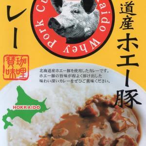 【評価3】北海道産ホエー豚カレー 中辛を冷やして食べると? 【ウマすぎ注意】 (株式会社北都)