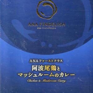 【評価5】ANA FINDELISH 阿波尾鶏とマッシュルームのカレーを冷やして食べると? 【ウマすぎ注意】 (株式会社ANAケータリングサービス)