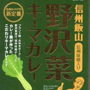 【特S】信州飯山 野沢菜キーマカレーを冷やして食べると? 【ウマすぎ注意】 (有限会社天河)