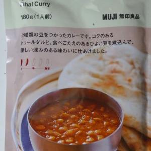 【評価5】無印良品 ダール(豆のカレー)を冷やして食べると? 【ウマすぎ注意】 (株式会社良品計画)