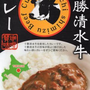 【評価4】十勝清水牛カレー 中辛を冷やして食べると? 【ウマすぎ注意】 (株式会社北都)