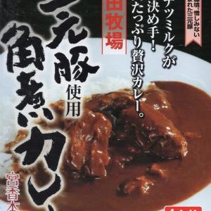 【評価5】宮香本舗 三元豚使用 角煮カレーを冷やして食べると? 【ウマすぎ注意】 (株式会社タスクフーズ)