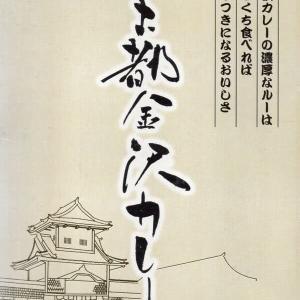 【評価4】いいね金沢 古都金沢カレーを冷やして食べると? 【ウマすぎ注意】 (ケービーエフ株式会社)