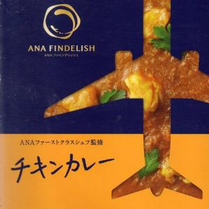 【特S】ANA FINDELISH チキンカレーを冷やして食べると? 【ウマすぎ注意】 (株式会社ANAケータリングサービス)