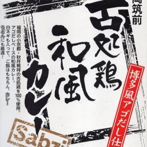 【評価3】Sabzi 古処鶏和風カレーを冷やして食べると? 【ウマすぎ注意】 (有限会社エヌ・テイー・ケイ)