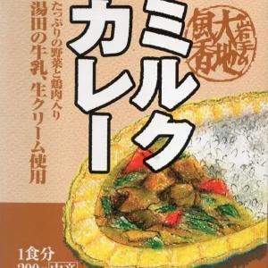 【評価4】ミルクカレー 中辛を冷やして食べると? 【ウマすぎ注意】 (株式会社湯田牛乳公社)