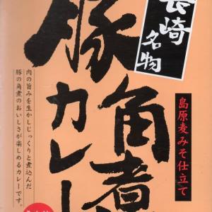 【評価5】長崎名物 豚角煮カレーを冷やして食べると? 【ウマすぎ注意】 (有限会社サンエイフーズ山口)