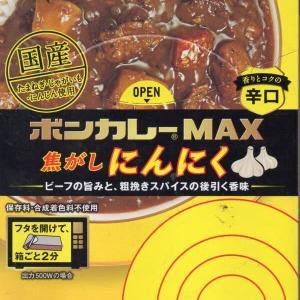 【評価5】ボンカレーMAX 焦がしにんにく 香りとコクの辛口を冷やして食べると? 【ウマすぎ注意】 (大塚食品株式会社)