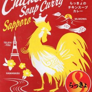 【特S】らっきょ らっきょのチキンスープカレーを冷やして食べると? 【ウマすぎ注意】 (有限会社スパイス・ゴーゴー)
