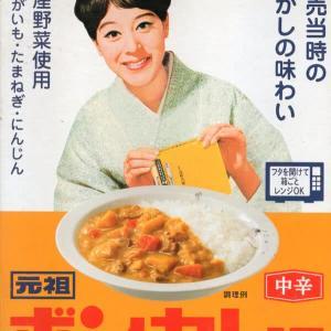 【評価5】ボンカレー 元祖 ボンカレー 中辛を冷やして食べると? 【ウマすぎ注意】 (大塚食品株式会社)