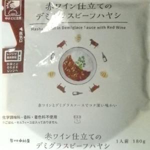 【評価4】新宿中村屋(PB) 赤ワイン仕立てのデミグラスビーフハヤシを冷やして食べると? 【ウマすぎ注意】 (株式会社新宿中村屋)
