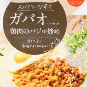 【評価5】からだスマイル ガパオ 鶏肉のバジル炒めを冷やして食べると? 【ウマすぎ注意】 (株式会社日本アクセス)