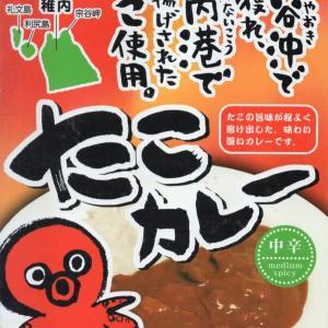【評価4】たこカレー 中辛を冷やして食べると? 【ウマすぎ注意】 (株式会社北都)
