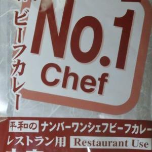 【評価3】ヘイワ ナンバーワンシェフビーフカレー 中辛を冷やして食べると? 【ウマすぎ注意】 (平和食品工業株式会社)