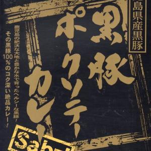 【特S】Sabzi 黒豚ポークソテーカレーを冷やして食べると? 【ウマすぎ注意】 (有限会社エヌ・ティー・ケイ)