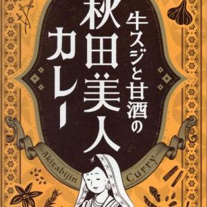 【評価5】秋田美人カレーを冷やして食べると? 【ウマすぎ注意】 (ノリット・ジャポン株式会社)