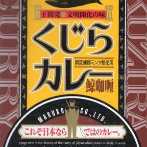 【評価5】くじらカレー(鯨咖喱)を冷やして食べると? 【ウマすぎ注意】 (マル幸商事株式会社)