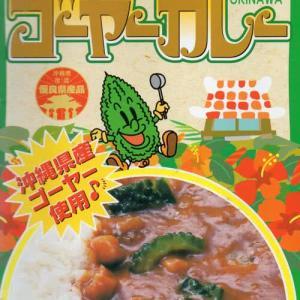 【評価5】オキハム ゴーヤーカレーを冷やして食べると? 【ウマすぎ注意】 (沖縄ハム総合食品株式会社)