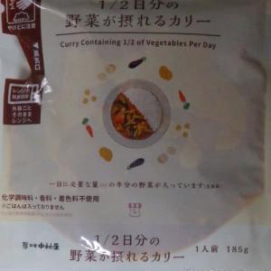 【評価5】新宿中村屋(PB) 1/2日分の野菜が採れるカリーを冷やして食べると? 【ウマすぎ注意】 (株式会社新宿中村屋)