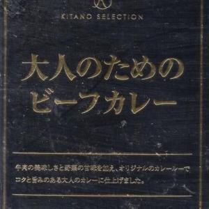 【評価4】KITANO SELECTION 大人のためのビーフカレーを冷やして食べると? 【ウマすぎ注意】 (株式会社エース)