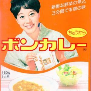 【評価4】ボンカレー ボンカレー ちゅうからを冷やして食べると? 【ウマすぎ注意】 (大塚食品株式会社)