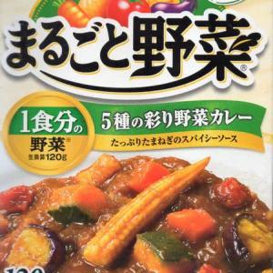 【評価5】まるごと野菜 5種の彩り野菜カレー 中辛を冷やして食べると? 【ウマすぎ注意】 (株式会社明治)