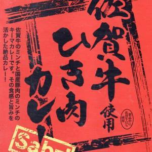 【特S】Sabzi 佐賀牛使用ひき肉カレーを冷やして食べると? 【ウマすぎ注意】 (有限会社エヌ・ティー・ケイ)