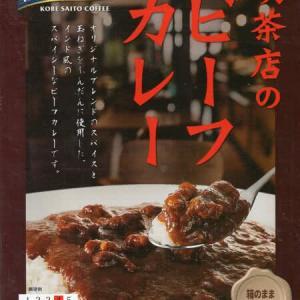 【評価5】神戸 齋藤喫茶店 喫茶店のビーフカレーを冷やして食べると? 【ウマすぎ注意】 (株式会社神戸はいから食品本舗)