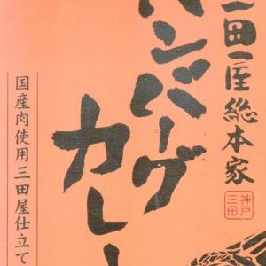 【評価5】三田屋総本家 ハンバーグカレーを冷やして食べると? 【ウマすぎ注意】 (株式会社三田屋総本家)