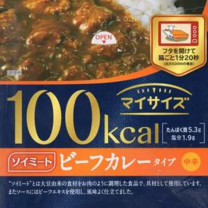 【評価4】100kcalマイサイズ ソイミート ビーフカレータイプ 中辛を冷やして食べると? 【ウマすぎ注意】 (大塚食品株式会社)