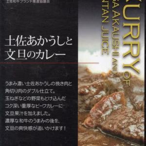 【評価5】土佐あかうしと文旦のカレー 中辛を冷やして食べると? 【ウマすぎ注意】 (高知県特産品販売株式会社)