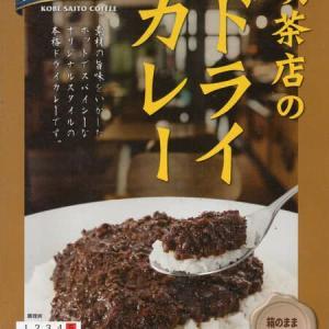 【評価5】神戸 齋藤喫茶店 喫茶店のドライカレーを冷やして食べると? 【ウマすぎ注意】 (株式会社神戸はいから食品本舗)