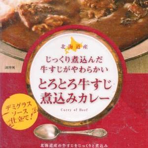 【評価4】ベル食品 とろとろ牛すじ煮込みカレー 中辛を冷やして食べると? 【ウマすぎ注意】 (ベル食品株式会社)
