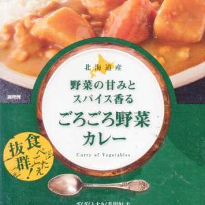 【評価5】ベル食品 ごろごろ野菜カレー 中辛を冷やして食べると? 【ウマすぎ注意】 (ベル食品株式会社)